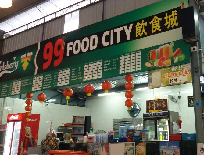 99 Food City @ Teluk Intan
