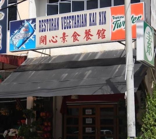 Kai Xin Vegetarian Restaurant